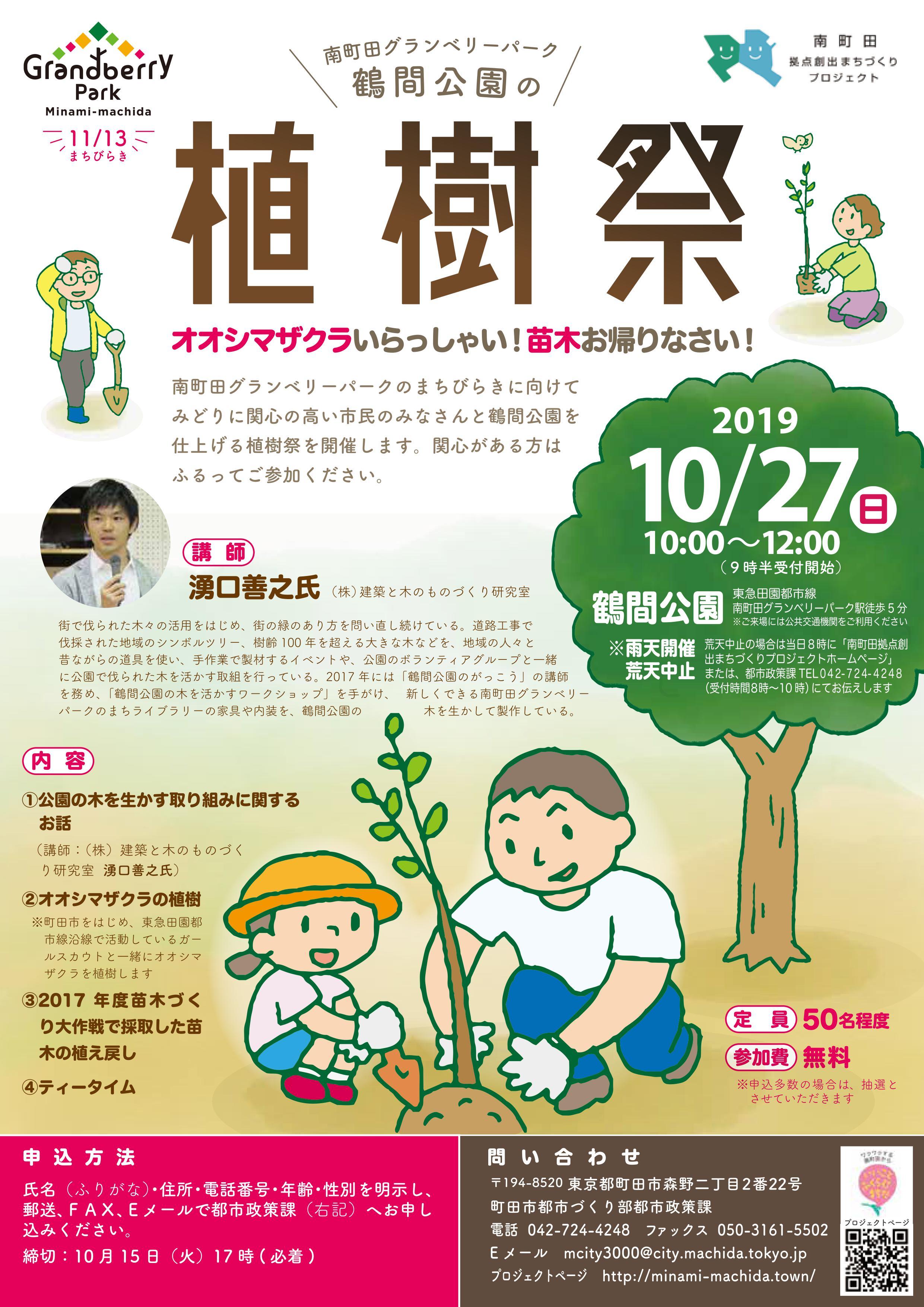 植樹祭のお知らせ